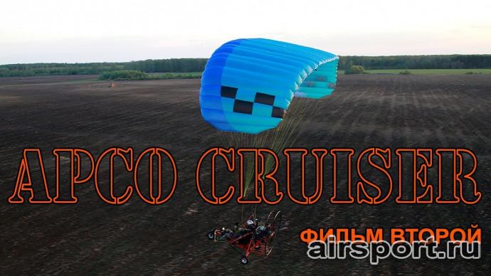 Полёты на крыле APCO CRUISER