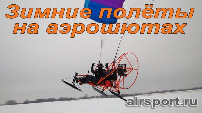 Зимние полёты на аэрошютах