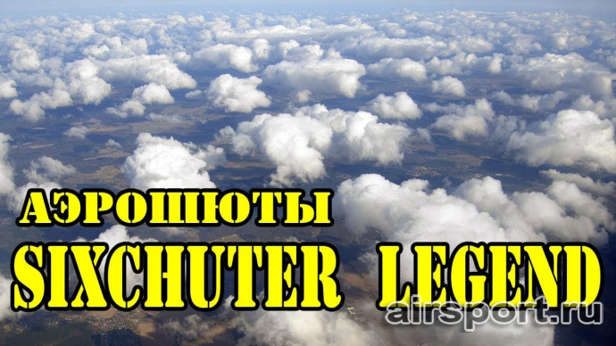 Аэрошюты Six Chuter Legend