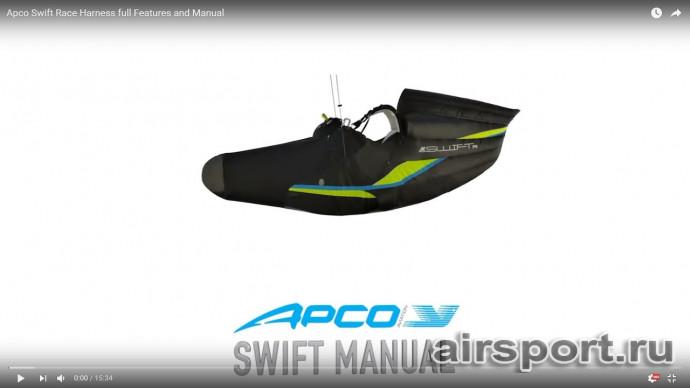 Обзор и инструкция на парапланерную подвеску Apco Swift Race