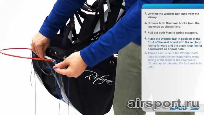 APCO Акселератор и Подножка :: видео инструкция