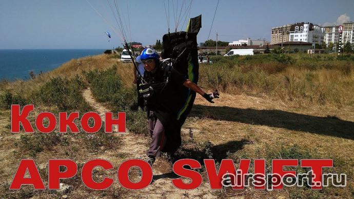 Подвесная система APCO SWIFT