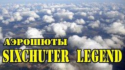 Аэрошюты Six Chuter Legend