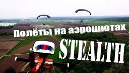Полёты на аэрошютах Stealth (СТЕЛС)